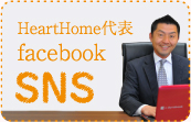 ハートホーム代表Facebook